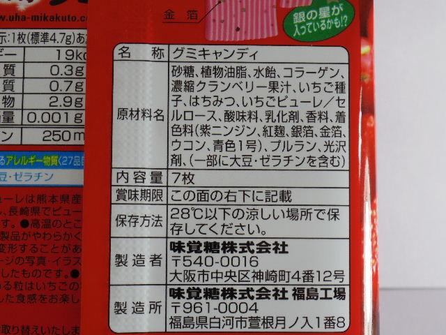さけるグミ つぶつぶ苺6