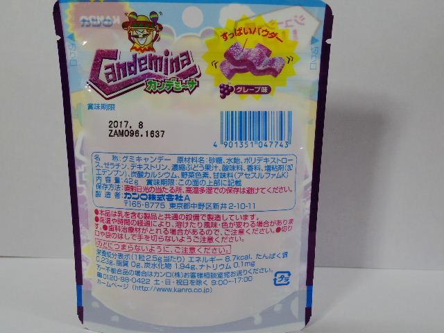 カンデミーナ グレープ味2