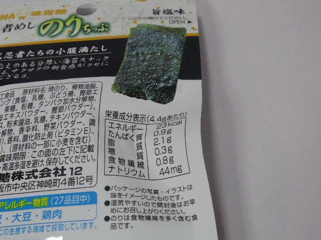 忍者めし のりちっぷ 旨塩味5