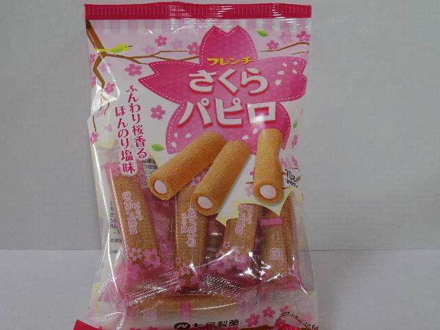 今回のおやつ:七尾製菓の「フレンチさくらパピロ」を食べる!