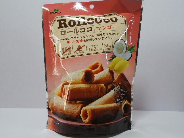 今回のおやつ:吉開の「ロールココ マンゴー」を食べる!