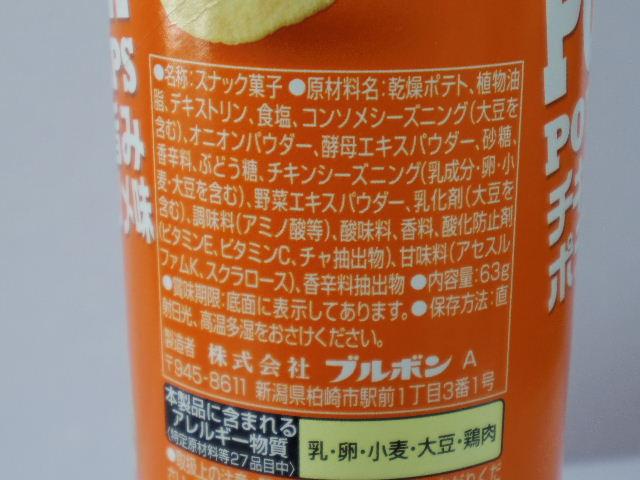 ブルボン ポテルカ コンソメ味5