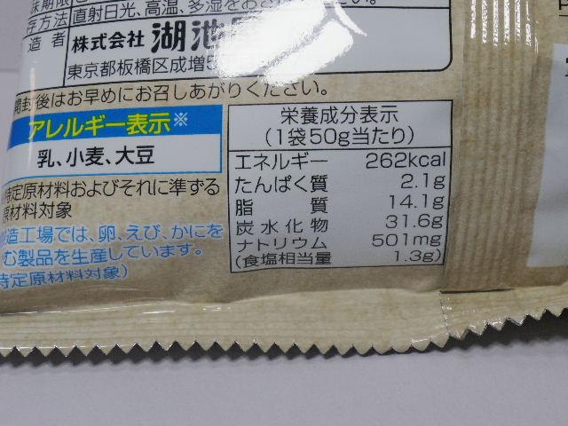 乳酸菌ポリンキー6
