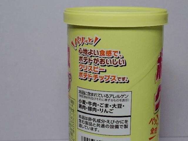 カルビー ポテトチップス クリスプ コンソメ2