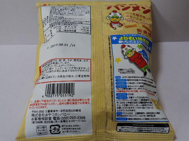 パンメンやさしいチキン味2