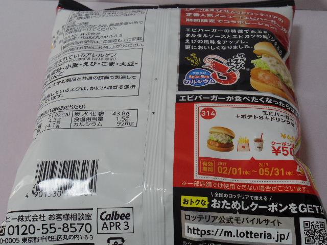 かっぱえびせんロッテリアえびバーガー味2