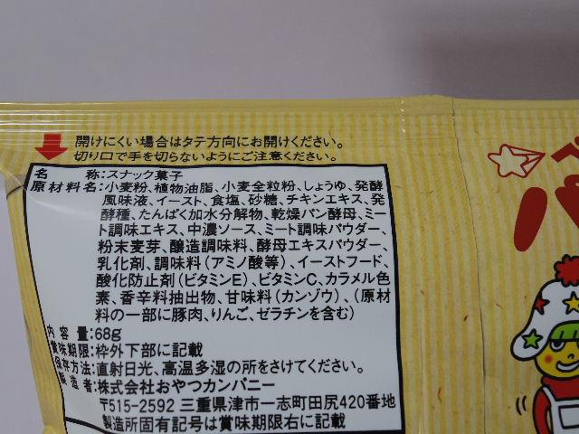 パンメンやさしいチキン味5