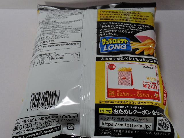 サッポロロポテトロング ロッテリアふるポテバターしょうゆ味2