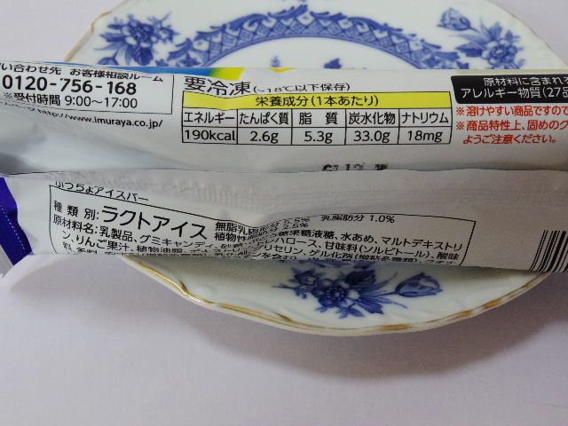 ぷっちょアイスバー6