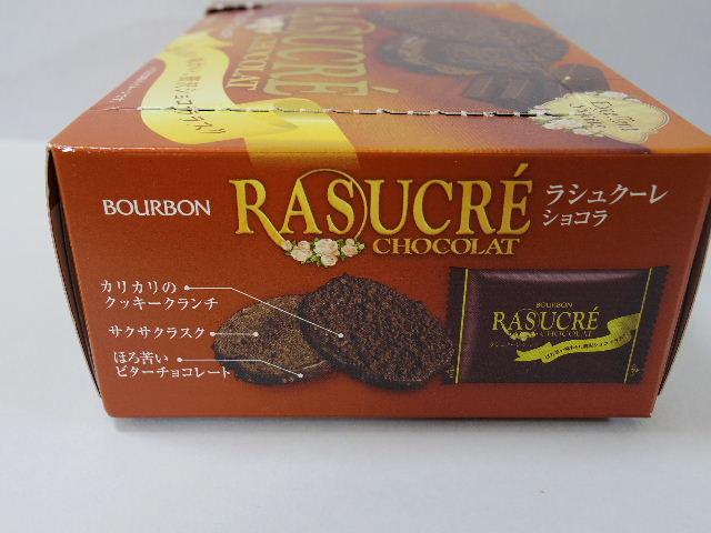 ラシュクーレショコラ2