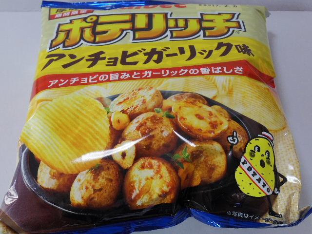 今回のおやつ:カルビーの「ポテリッチ アンチョビガーリック味」を食べる!