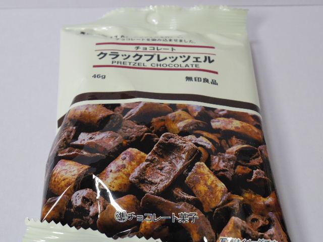 今回のおやつ:「無印良品 チョコレートクラックプレッツェル」を食べる!