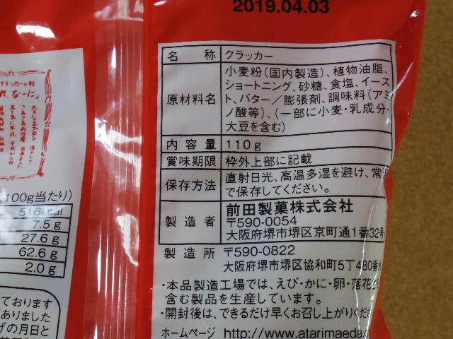 あたり前田のクラッカー 原材料