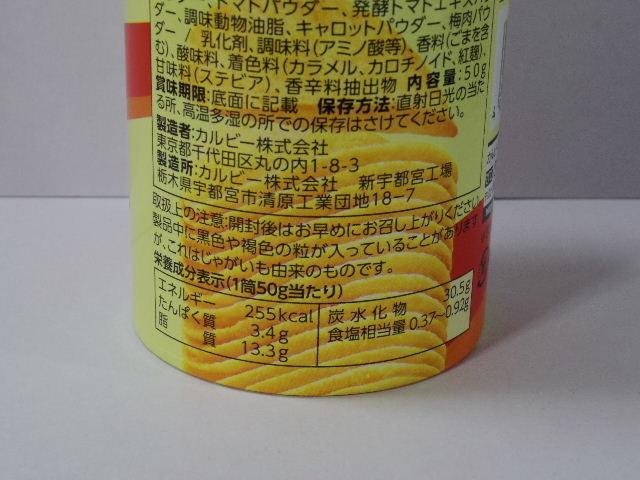カルビー ポテトチップス クリスプ コンソメ7
