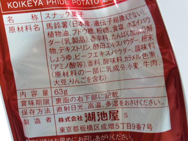 ヤマヨシプライドポテト 魅惑の炙り和牛5