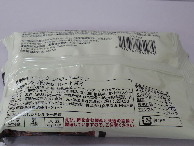 無印良品 チョコレートクラックプレッツェル2