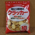 【レビュー】今回のおやつ:前田製菓の「あたり前田のクラッカー」を食べる!