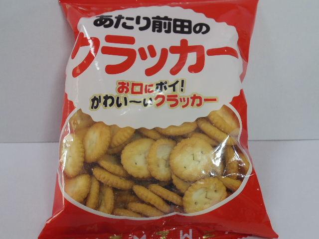 今回のおやつ:前田製菓の「あたり前田のクラッカー」を食べる!
