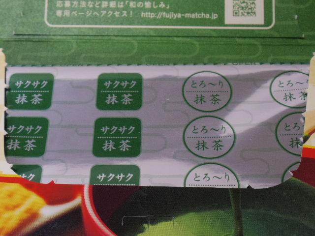 LOOK 抹茶フォンデュ3