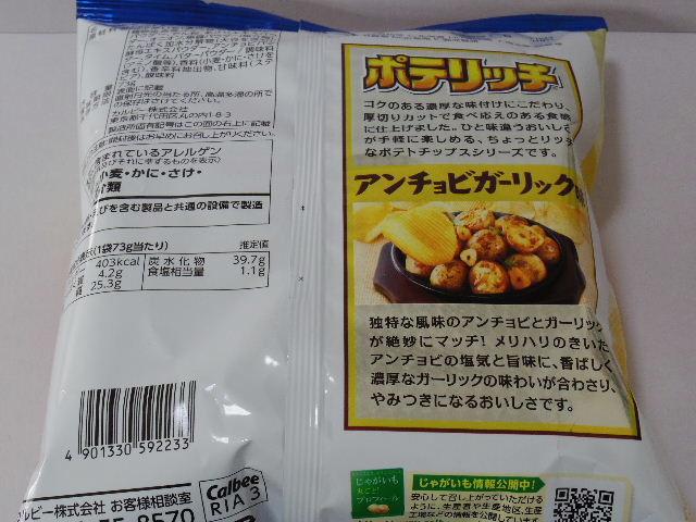 ポテリッチアンチョビガーリック味2