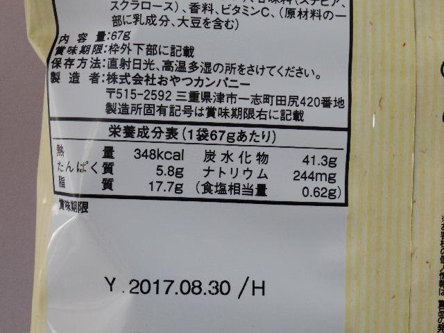 ベビースターパンメン6