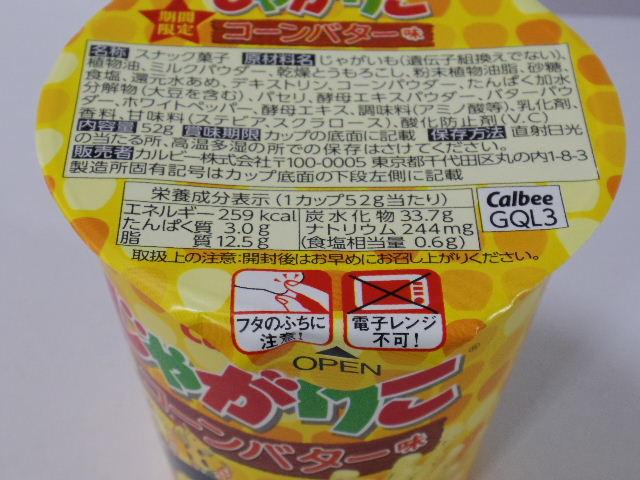 じゃがりこ コーンバター味7