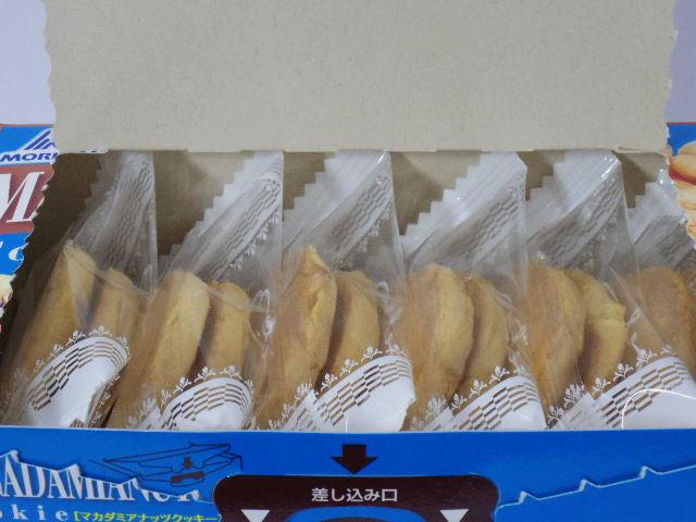 マカダミアナッツクッキー3