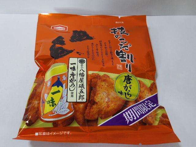 今回のおやつ:亀田製菓「技のこだ割り 唐がらし味」を食べる!