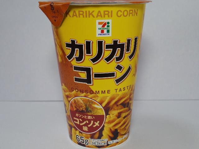 セブンのPB菓子:「カリカリコーン コンソメ味」を食べる!