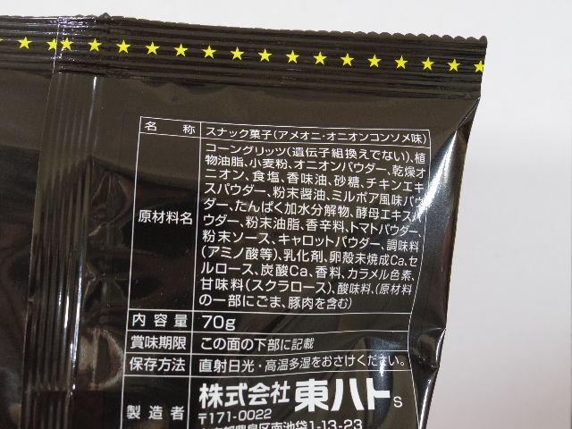 アメオニ オニオンコンソメ味5
