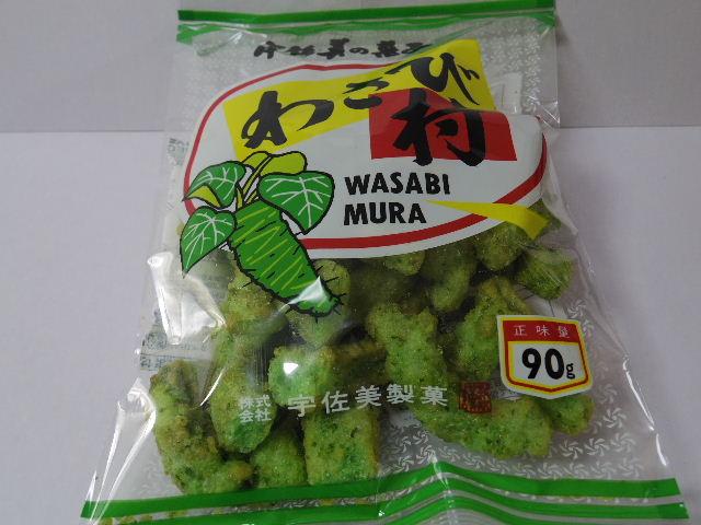 今回のおやつ:宇佐美製菓の「わさび村」を食べる!