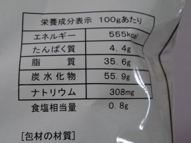 Acoopポテトチップスうすしお味5