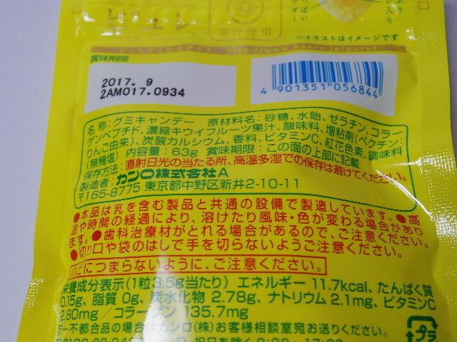ジュレピュレ ゴールデンキウイ味5