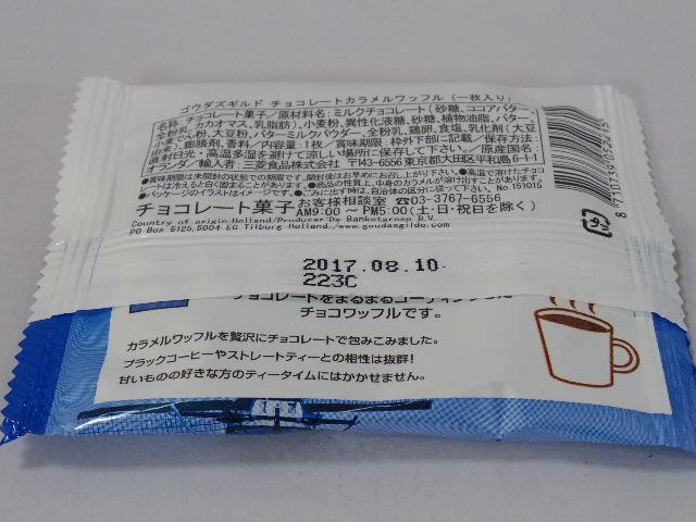 ゴウダズギルドチョコレートカラメルワッフル2