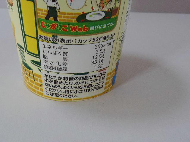 じゃがりこサラダチキン味7