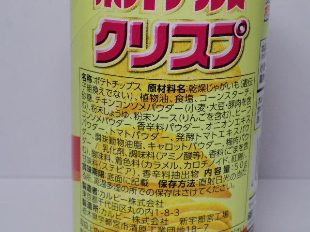 カルビー ポテトチップス クリスプ コンソメ6