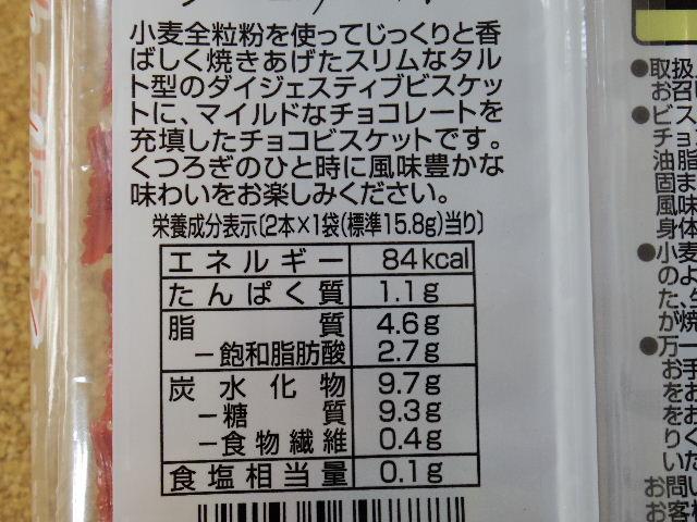 チョコリエールの成分表