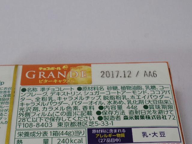 チョコボールグランデビターキャラメル6