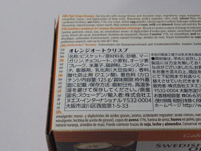 オレンジオートクリスプ6