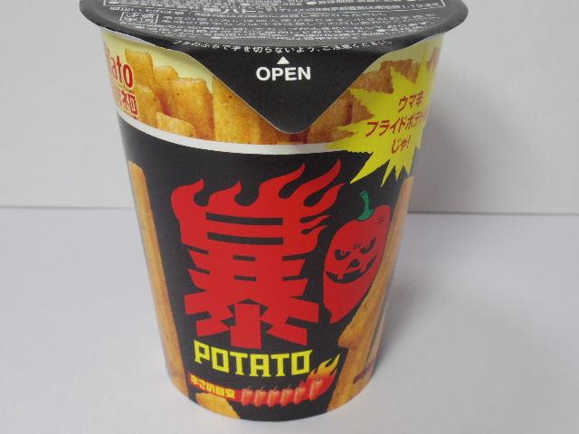 今回のおやつ:東ハトの「暴君ハバネロ 暴ポテト」を食べる!