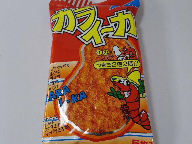 今回のおやつ:山栄食品の「カライーカ」を食べる!