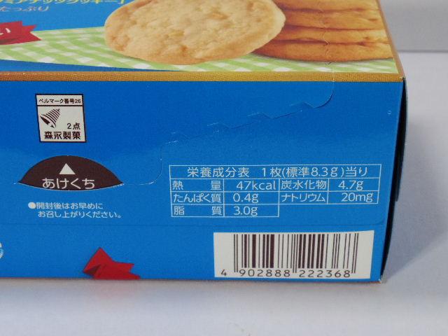 マカダミアナッツクッキー7