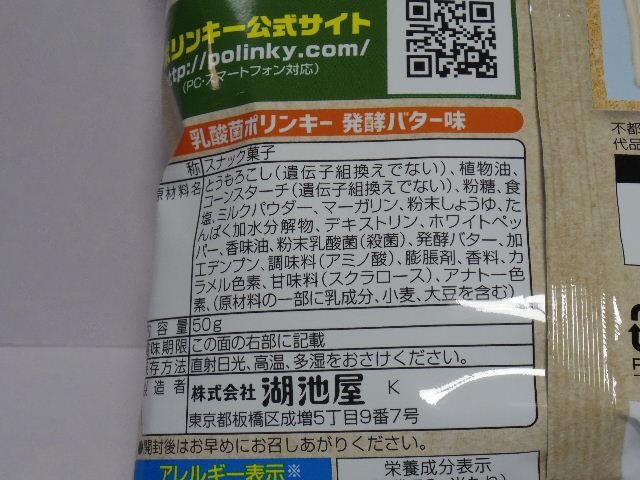乳酸菌ポリンキー5