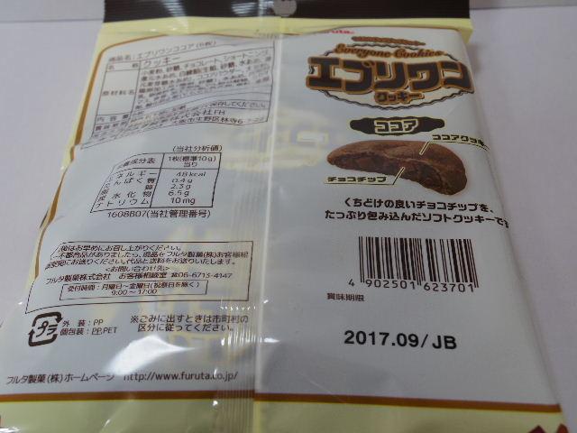 エブリワンクッキー2