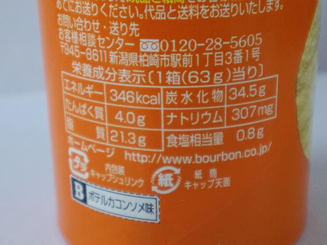 ブルボン ポテルカ コンソメ味6