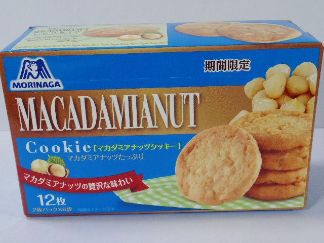 今回のおやつ:森永製菓の「マカダミアナッツクッキー」を食べる!