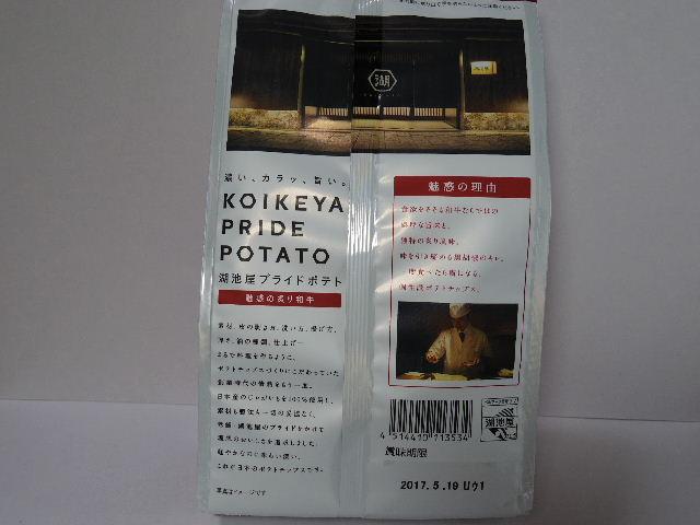 ヤマヨシプライドポテト 魅惑の炙り和牛2