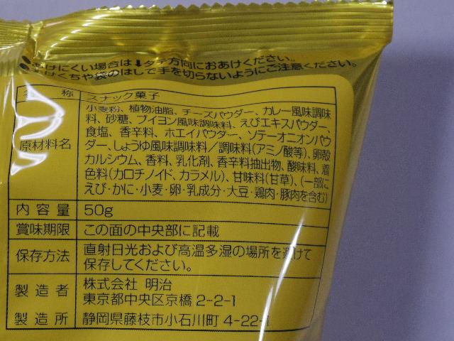 堅焼き仕立て大人の贅沢カール 熟旨炙りカレー味6