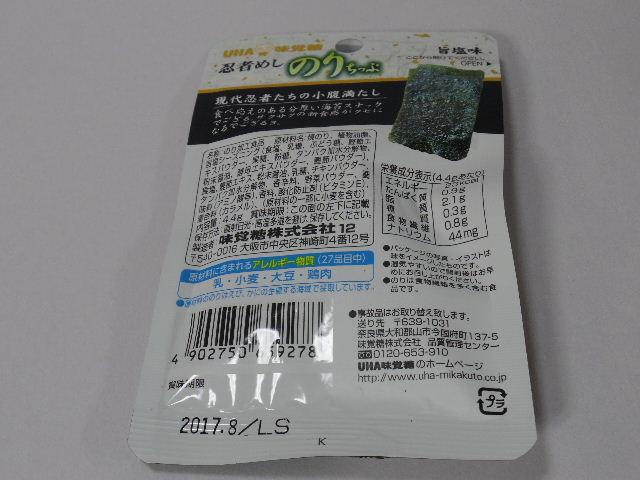 忍者めし のりちっぷ 旨塩味3