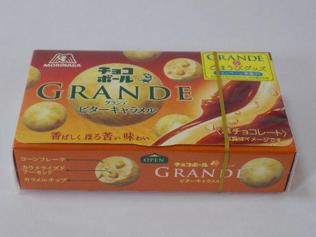 今回のおやつ:森永の「チョコボール グランデ ビターキャラメル」を食べる!